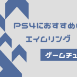 PS4 エイムリング おすすめ
