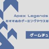 Apexlegends ゲーミングマウス