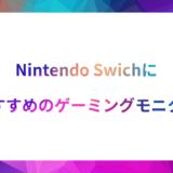 Switch ゲーミングモニター