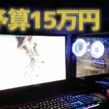 予算15万円自作ゲーミングPC