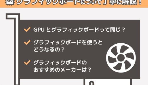グラフィックボードとは? 自作PC初心者でも分かるよう丁寧に解説