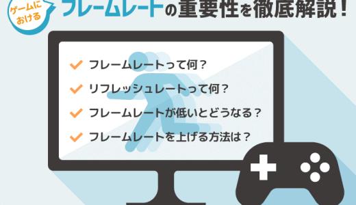 【図解&動画あり】ゲームにおけるフレームレートの重要性を徹底解説!