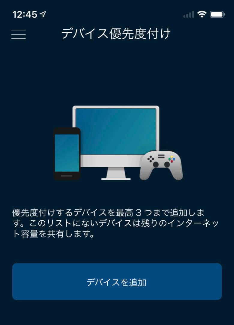 LINKSYS VELOP専用アプリのデバイスごとの優先度付け