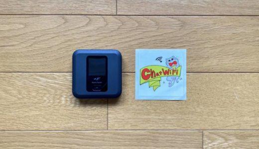 【最安値】Chat Wi-Fi SIMをレビュー!縛りなしで解約料ゼロの評判・口コミやいかに…?