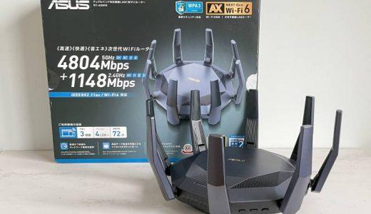 【ASUS RT-AX89Xレビュー】2つの10Gbps対応ポートを搭載する現状最速のWi-Fi6対応AiMeshルーター