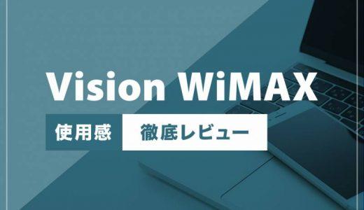 【初期費用最安】Vision WiMAXの評判・口コミを徹底レビュー!実機で感じたメリット・デメリットを解説