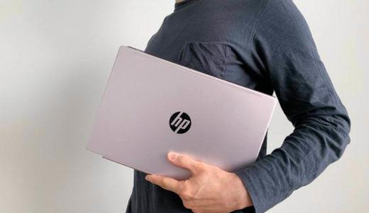 【HP Pavilion 13-an1000レビュー】10万円以下で買えるアルミボディのモバイルノートPC【低価格】