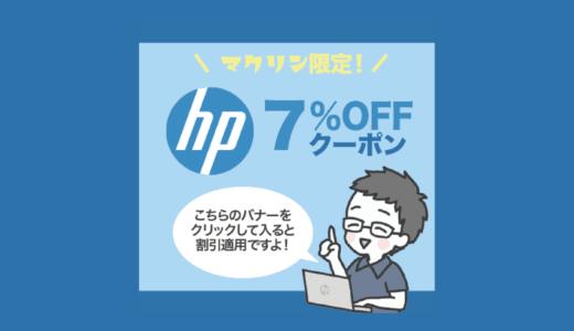 マクリン限定のHP様製品7%OFFクーポンの使い方
