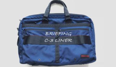 【BRIEFING C-3 LINERレビュー】通勤用の3wayビジネスリュックにおすすめする4つの理由とは