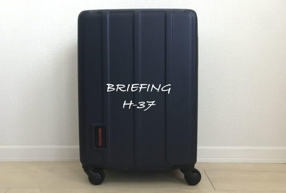 ブリーフィング スーツケース│H-37:リモワから乗り換えた6つの魅力とは?【評判・口コミ】