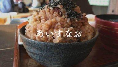 直島でランチに困ったら『あいすなお』に行くべし!玄米と野菜たっぷりのヘルシーごはん!