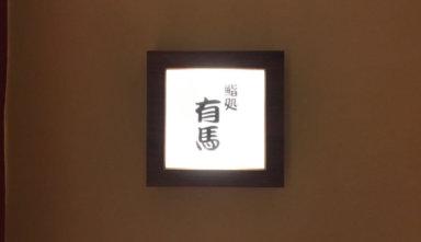 鮨処 有馬(札幌)は極上の北海道ネタを存分に味わい尽くせる本格寿司屋!