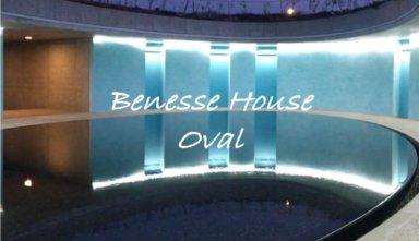 直島を堪能するなら「ベネッセハウス オーバル」に絶対宿泊すべき6つの理由