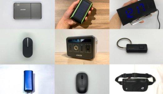 【2019年】Amazonで買うべき便利グッズを電子機器中心に15品厳選してみた