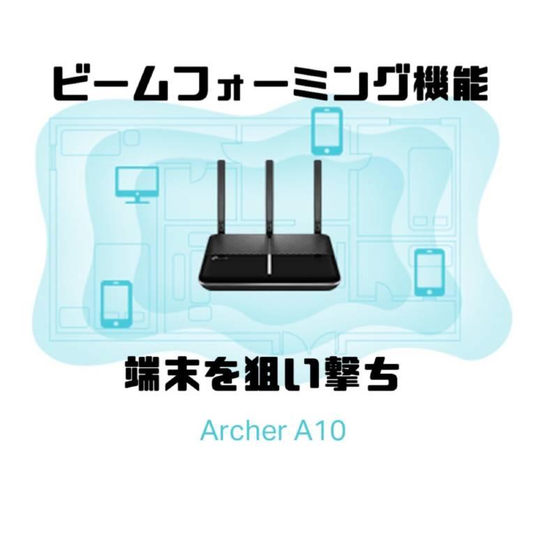 ArcherA10ビームフォーミング機能