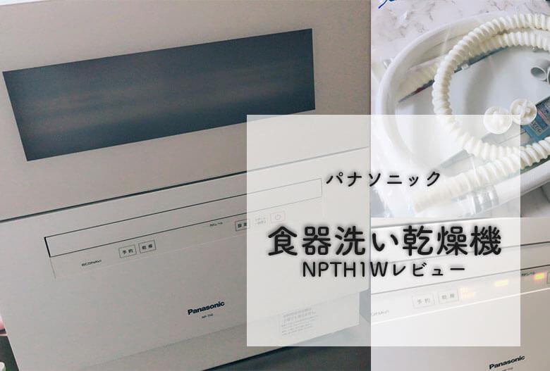パナソニック食器洗い乾燥機NPTH1Wを買ってよかったこと