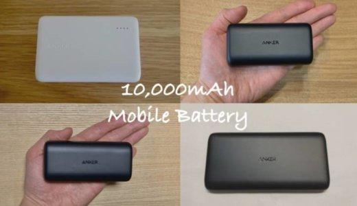 【大容量】10000mAhモバイルバッテリーのおすすめ10製品!