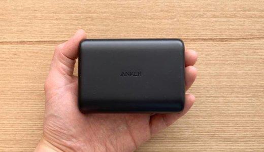 【Anker PowerCore 15000 Reduxレビュー】ありそうでなかった15000mAhクラスのモバイルバッテリー