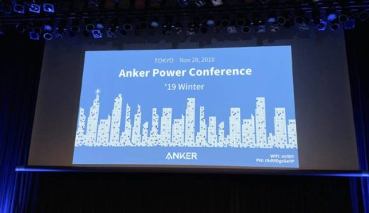 【Anker Power Conferenceレポート】2019年冬登場するアンカー新製品は?