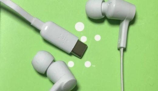 【Belkin ROCKSTAR USB-Cイヤホンレビュー】iPad ProやAndroidにぴったりのマイク付きカナル型イヤホン
