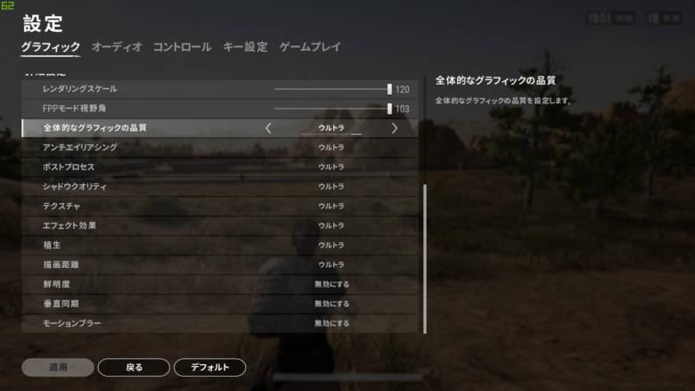 ドスパラGALLERIA GCR1660TGF-QC-GでPUBGをプレイ