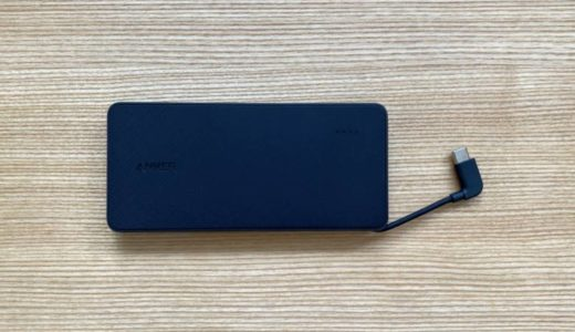 【Anker PowerCore+ 10000 with built-in USB-C Cableレビュー】アンカー初のUSB-Cケーブル内蔵型モバイルバッテリー