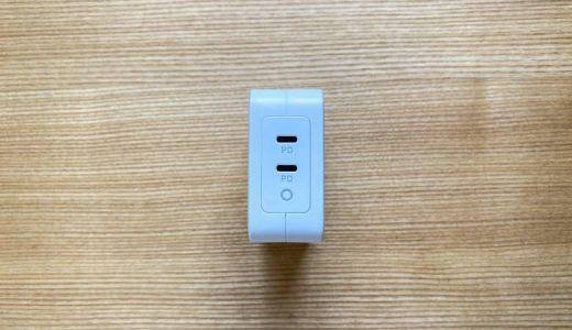 【CIO 100W 2Port GaN Chargerレビュー】ノートPC 2台充電できる100Wクラス最小最軽量の2ポートUSB-C充電器
