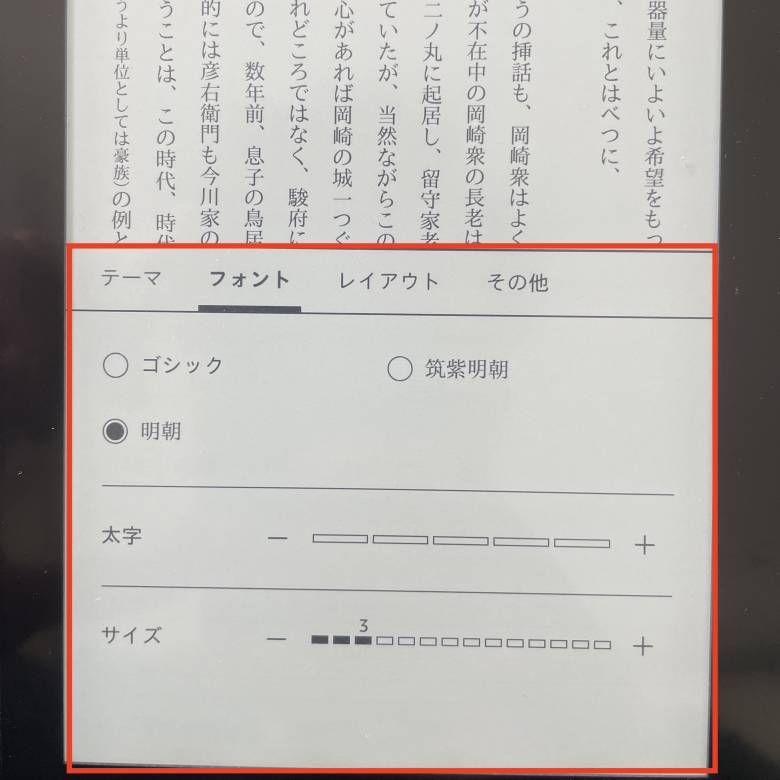 Kindle Paperwhiteのテーマ・フォント・レイアウト変更