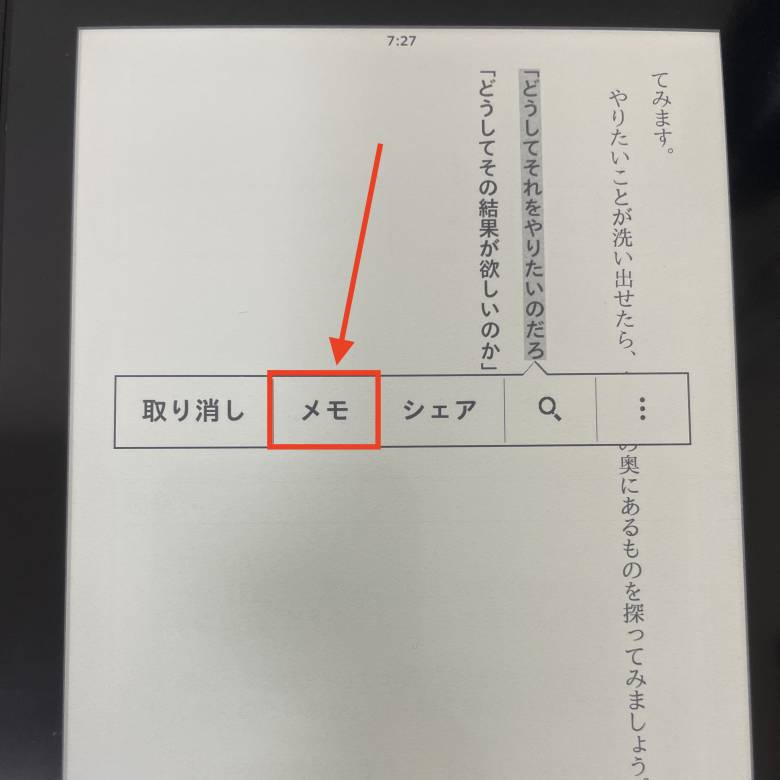 Kindle Paperwhiteのメモ機能
