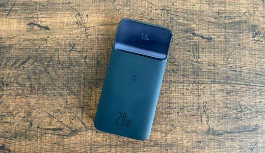 Baseus モバイルバッテリーPD 20Wをレビュー!マグネット式ワイヤレス対応かつUSB-CとUSB-A搭載で完成度の高い10,000mAhクラス
