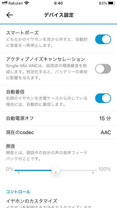 Sennheiser CX True WirelessのSmart Controlアプリ設定画面