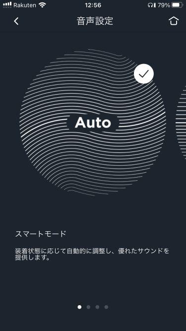 Libratoneアプリのイコライザー設定「スマートモード」
